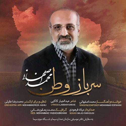 Mohammad Esfahani Sarbaze Vatan - سرباز وطن از محمد اصفهانی