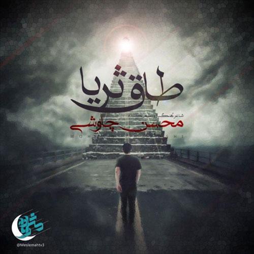 طاق ثریا از محسن چاوشی