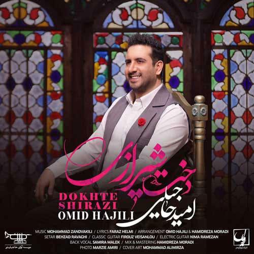 Omid Hajili Dokhte Shirazi Video - ویدیو دخت شیرازی از امید حاجیلی