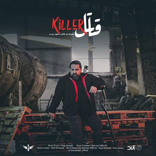 Reza Sadeghi Ghatel - آهنگ قاتل از رضا صادقی
