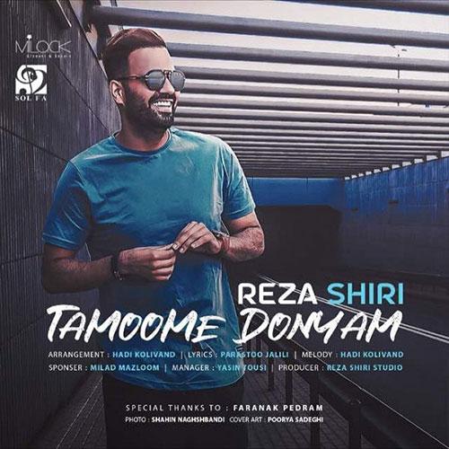 Reza Shiri Tamoome Donyam - تمومه دنیام از رضا شیری