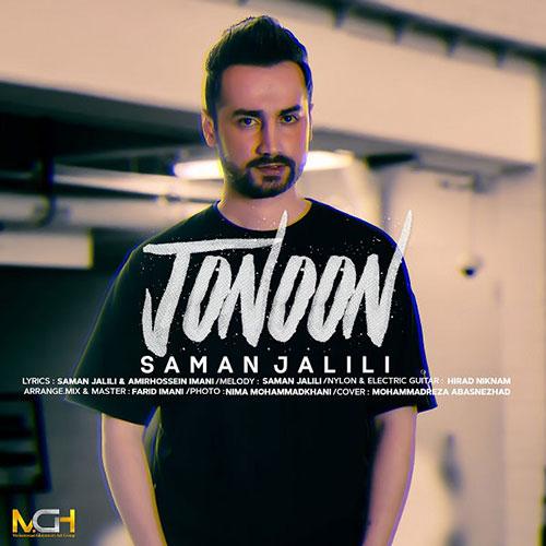 Saman Jalili Jonoon Video - ویدیو جنون از سامان جلیلی