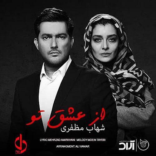 Shahab Mozaffari Az Eshgh To - از عشق تو از شهاب مظفری
