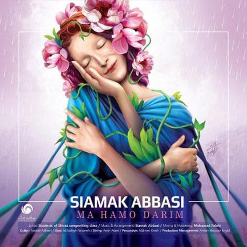 Siamak Abbasi Ma Hamo Darim - ما همو داریم از سیامک عباسی