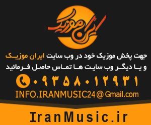 پخش آهنگ در ایران موزیک