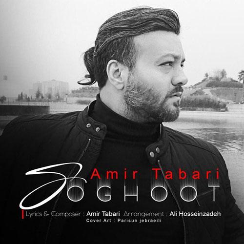 Amir Tabari Soghoot - سقوط از امیر طبری