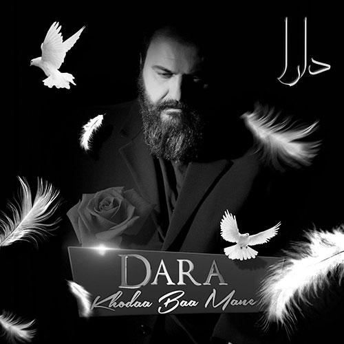 Dara Khoda Ba Mane - خدا با منه از دارا هخامنشی