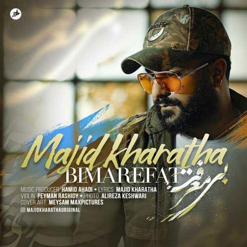 Majid Kharatha Bi Marefat - بی معرفت از مجید خراطها