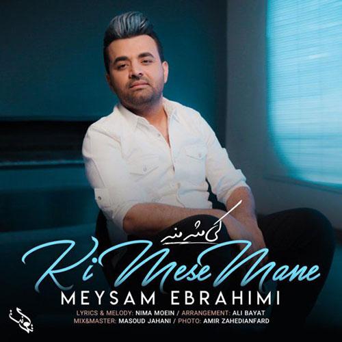 Meysam Ebrahimi Ki Mese Mane - کی مثه منه از میثم ابراهیمی