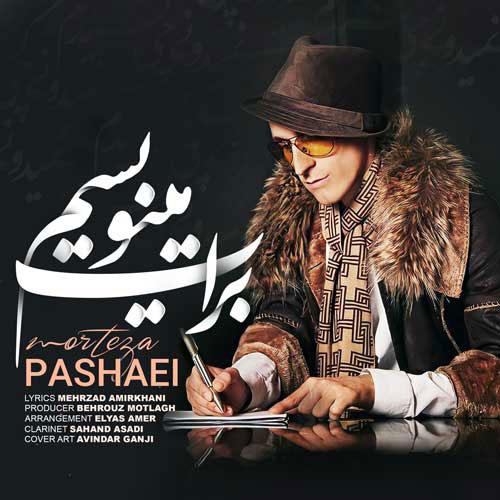 Morteza Pashaei Barat Minevisam - برات مینویسم از مرتضی پاشایی