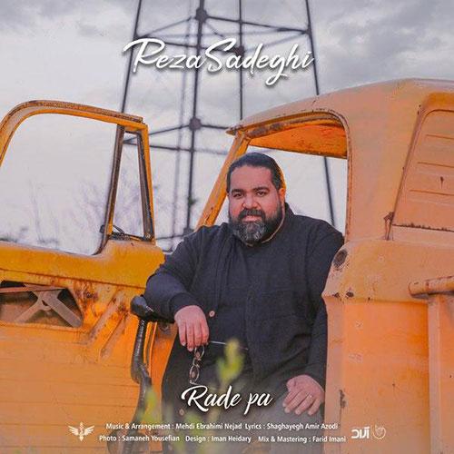 Reza Sadeghi Rade Pa - رد پا از رضا صادقی