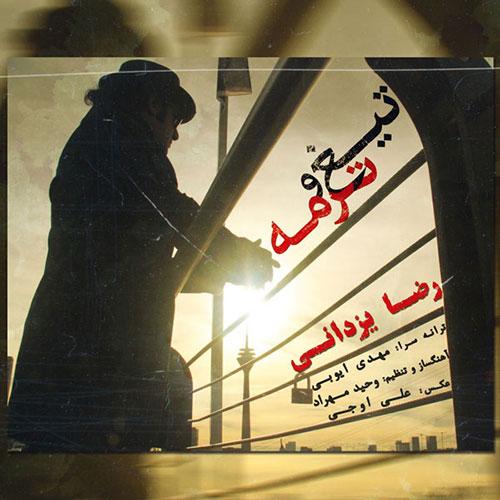 Reza Yazdani Tighoo Termeh - تیغ و ترمه از رضا یزدانی