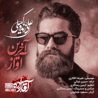آخرین آواز از علی زند وکیلی