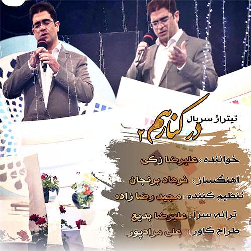 Alireza Zaki Dar Kenare Ham - در کنار هم از علیرضا زکی