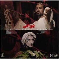 ویدیو دوراهی از امیر عباس گلاب