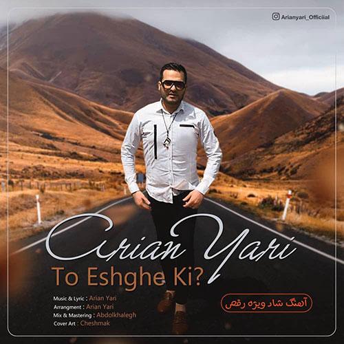 Arian Yari To Eshghe Ki - تو عشق کی از آرین یاری