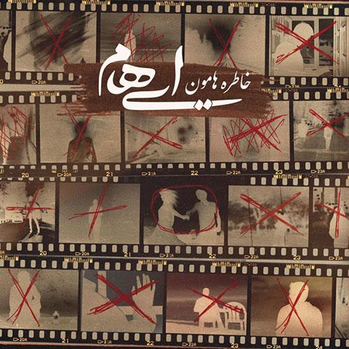 Ehaam Khaterehamoon - خاطره هامون از ایهام