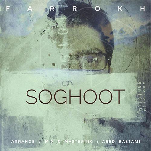 Farrokh Gharib Soghoot - سقوط از فرخ قریب