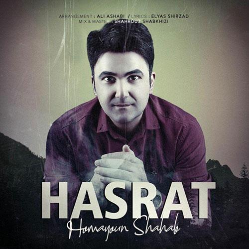 Homayoun Shahab Hasrat - حسرت از همایون شهاب