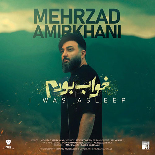 Mehrzad Amirkhani Khab Boodam - خواب بودم از مهرزاد امیرخانی