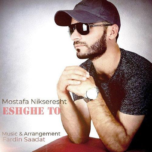 Mostafa Nikseresht Eshghe To - عشق تو از مصطفی نیک سرشت