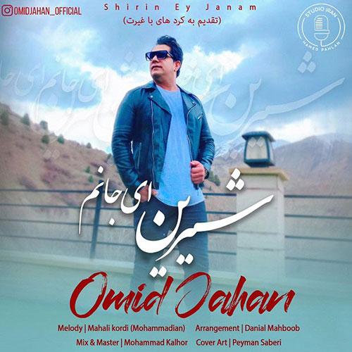 Omid Jahan Shirin Ey Janam - شیرین ای جانم از امید جهان