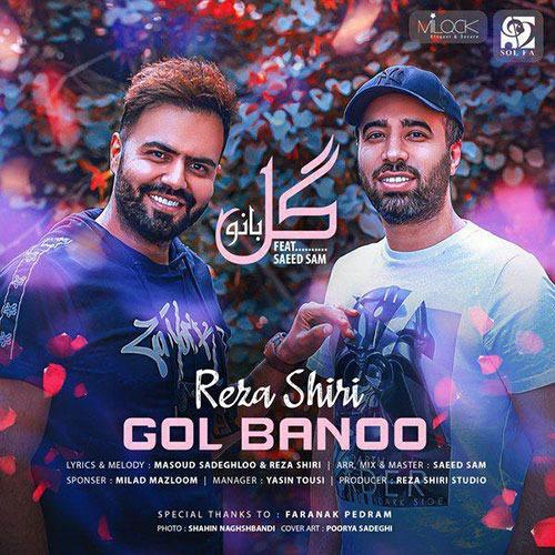 Reza Shiri Gol Banoo Ft. Saeed Sam - گل بانو از رضا شیری بهمراه سعید سام