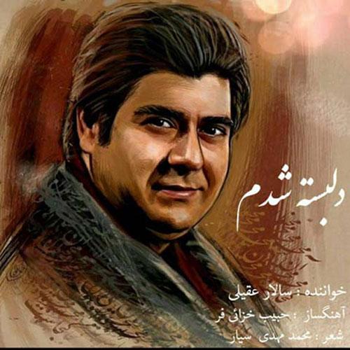 Salar Aghili Delbaste Shodam - دلبسته شدم از سالار عقیلی