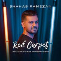 فرش قرمز از شهاب رمضان