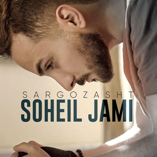 Soheil Jami Sargozasht - سرگذشت از سهیل جامی