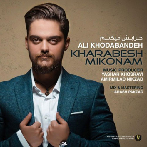 Ali Khodabandeh Kharabesh Mikonam - دانلود آهنگ علی خدابنده خرابش میکنم