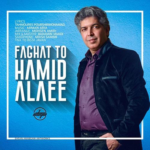 Hamid Alaee Faghat To - دانلود آهنگ حمید علایی فقط تو