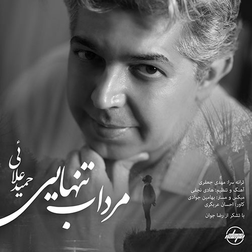 Hamid Alaee Mordabe Tanhaei