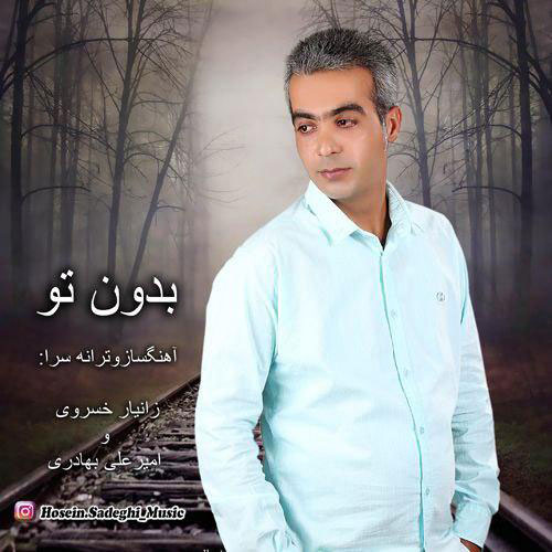 Hossein Sadeghi Bedone To - دانلود آهنگ حسین صادقی بدون تو