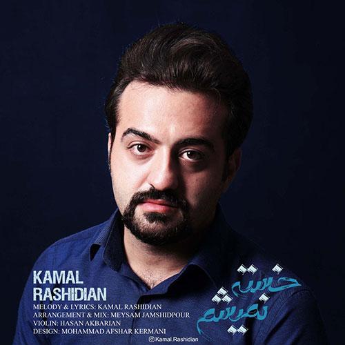 Kamal Rashidian Khaste Nemisham - دانلود آهنگ کمال رشیدیان خسته نمیشم