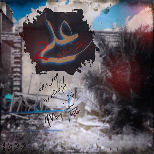 Meysam Texter Ali 2 Axe Saket - دانلود آهنگ میثم تکستر علی 2 ( عکس ساکت )
