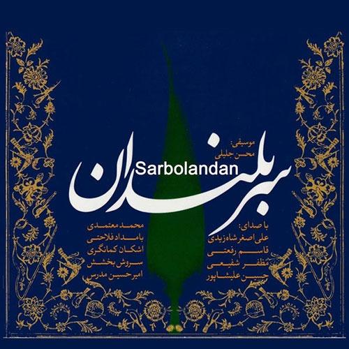 Mohammad Motamedi Bahanei Baraye Geristan