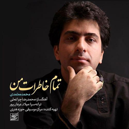 Mohammad Motamedi Tamame Khaterate Man - دانلود آهنگ محمد معتمدی تمام خاطرات من