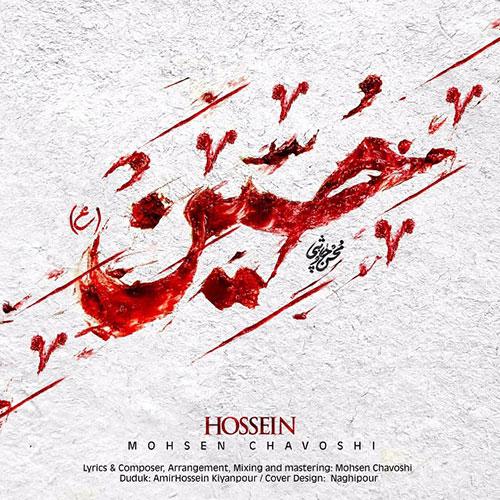 Mohsen Chavoshi Hossein - دانلود آهنگ محسن چاوشی حسین