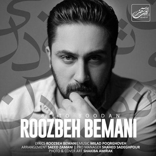 Roozbeh Bemani Bi To Boodan - دانلود آهنگ روزبه بمانی بی تو بودن