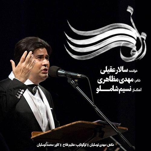 Salar Aghili Zolf Ra Shane Mazan - دانلود آهنگ سالار عقیلی زلف را شانه مزن