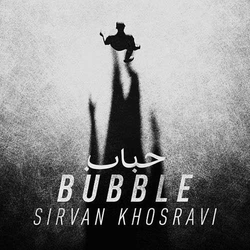 ویدیو حباب از سیروان خسروی