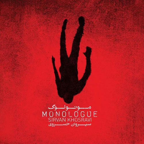 Sirvan Khosravi Monologue - آلبوم سیروان خسروی مونولوگ