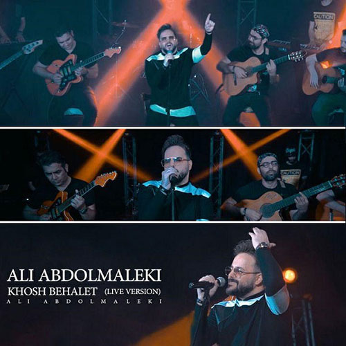 Video 151515185 - دانلود ویدیو علی عبدالمالکی خوش به حالت ( اجرای زنده )
