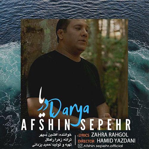 Afshin Sepehr Darya - دانلود آهنگ افشین سپهر دریا