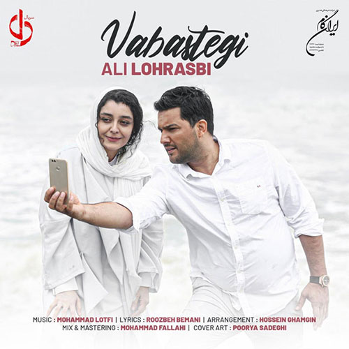 Ali Lohrasbi Vabastegi - دانلود آهنگ علی لهراسبی وابستگی