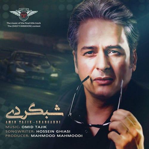 Amir Tajik Shabgardi - دانلود آهنگ امیر تاجیک شبگردی