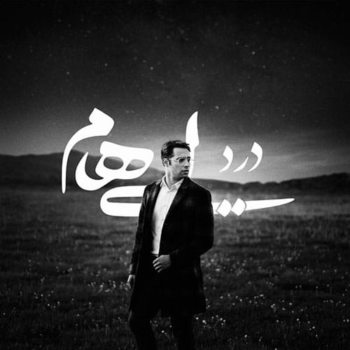 Ehaam Dard Piano Version - دانلود آهنگ ایهام درد (ورژن پیانو)