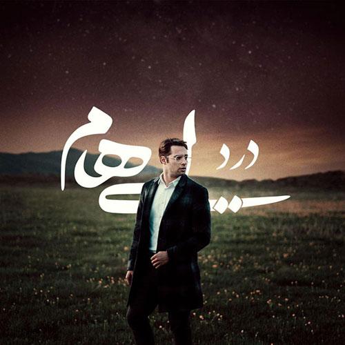 Ehaam Dard - دانلود آهنگ ایهام درد