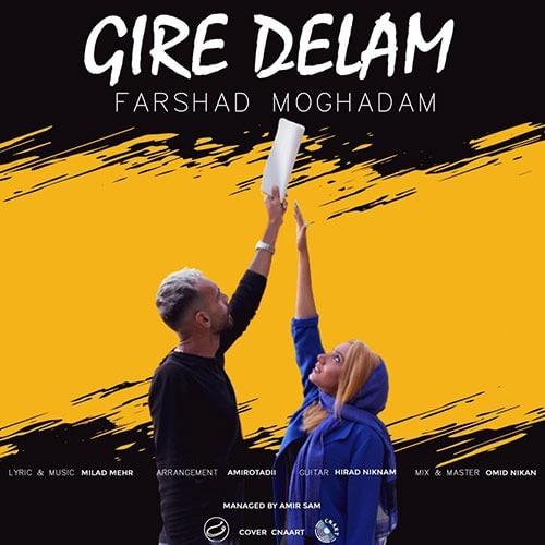 Farshad Moghadam Gire Delam - دانلود آهنگ فرشاد مقدم گیره دلم